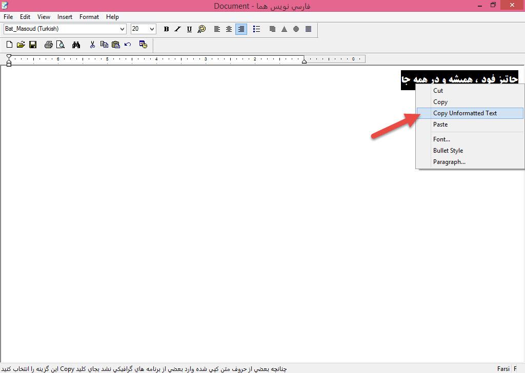 کپی متن از فارسی نویس هما به محیط برنامه VideoScribe - آموزش انیمیشن VideoScribe