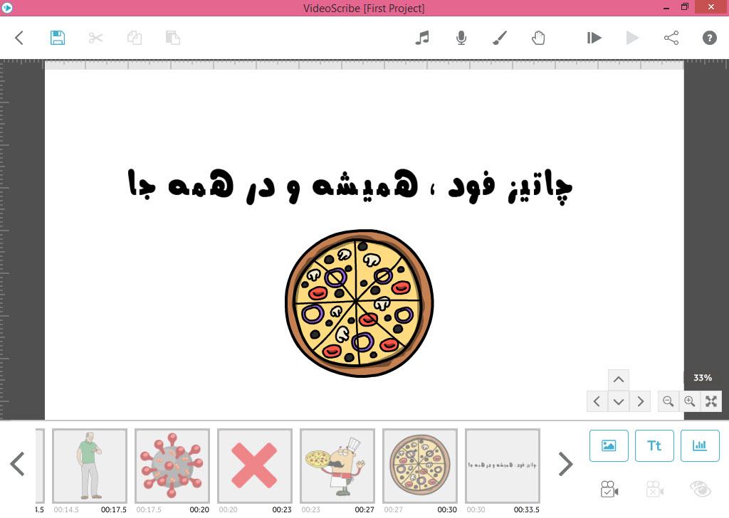 تصویر نهایی فونت فارسی - آموزش انیمیشن VideoScribe