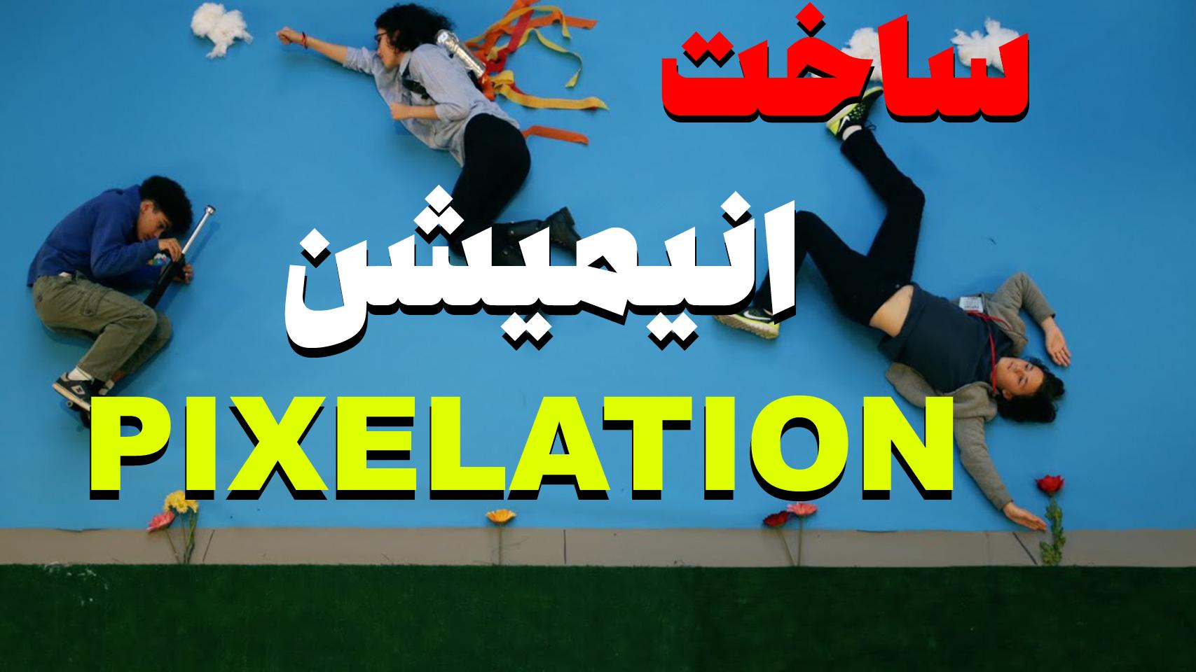 ساخت انیمیشن Pixelation
