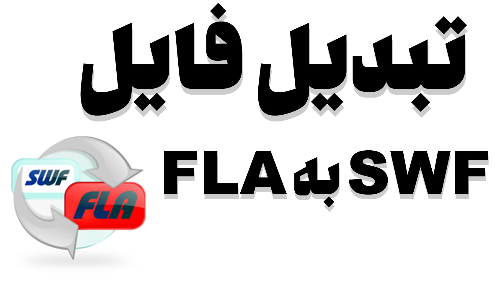 تبدیل کردن فایل Swf fi به Fla