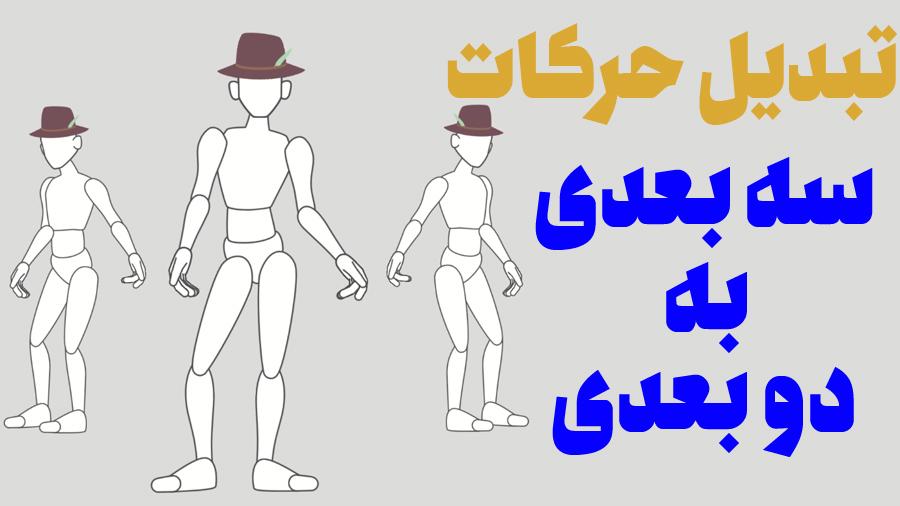 تبدیل حرکات سه بعدی به دو بعدی توسط کارتون انیماتور