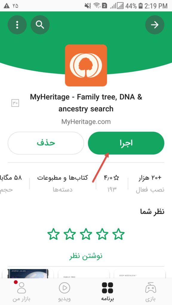 نصب و اجرای اپلیکیشن MyHeritage از بازار